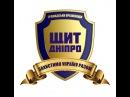 Щит-Днепр Я люблю Украину