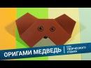 Оригами медведь из бумаги для начинающих