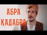 АБРАКАДАБРА Golden Moustache на русском