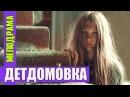 СУПЕР ФИЛЬМ! ДО СЛЕЗ - Детдомовка Русские фильмы 2017, Новые фильмы 2017