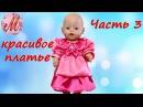 Шьем профессионально красивое платье на куклу Беби Борн часть 3