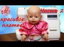 Шьем профессионально красивое платье на куклу Беби Борн часть 2