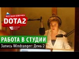 DOTA 2 Запись Windranger, День 2-й