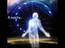 (4 часть) Передача древних знаний. Анатолий Шаршин.