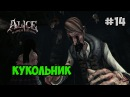 Alice: Madness Returns IEp. 14I Кукольник