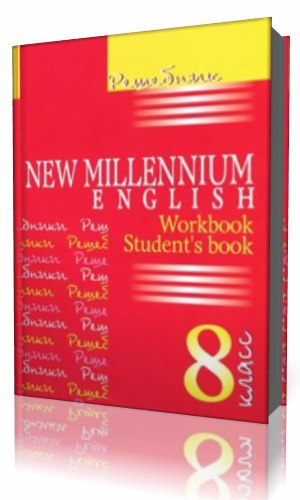 book 7 класс. workbook new english гдз millennium students