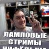 Ламповый Нифедыч /СТРИМЫ/