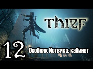 Прохождение Thief 12 - Особняк Иствика: кабинет