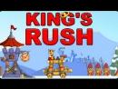 Флеш игры Побег короля-Kings Rush