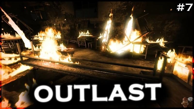 Погорелый поросенок Outlast №7