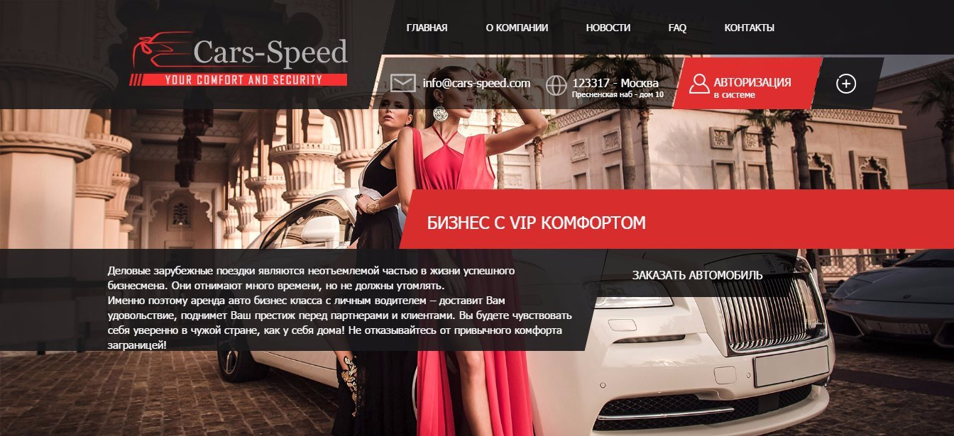 Постер к новости Cars Speed