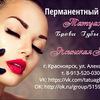 Перманентный макияж, Татуаж в Красноярске!