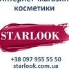 Интернет-магазин косметики STARLOOK