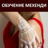 Обучение Мехенди Москва
