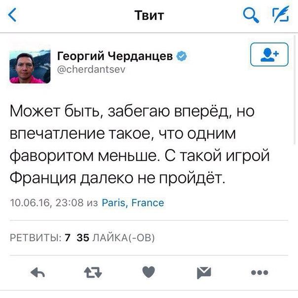 Георгий Черданцев: с такой игрой Франция далеко не пройдет