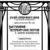 Петербургская поэзия в Москве