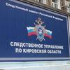 СУ СК России по Кировской области