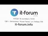 IT-Forum 2016  Запорожье, Козак-палац  16 сентября