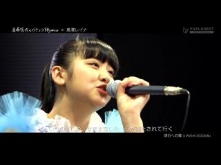 Reina - Asu e no Tobira [Kiyozuka Shinya no Gachinko 3B Junior #1 Cut]