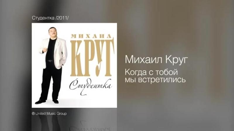 Михаил Круг - Когда с тобой мы встретились - Студентка _2011