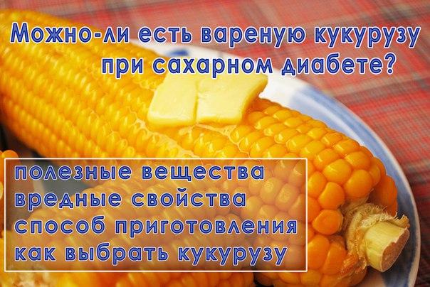 Беременным полезно есть вареную кукурузу