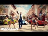 Pitbull & J Balvin - Hey Ma ft Camila Cabello (Spanish Version   OST ФОРСАЖ 8)
