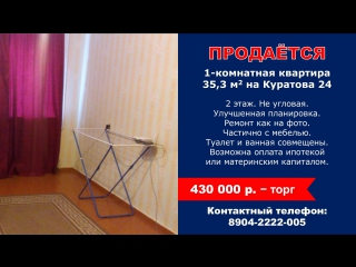 Продажа Квартира Куратова 24 на Стимул-ТВ кабельном Инты