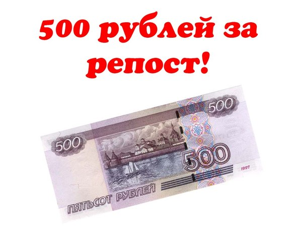 500-rubley-besplatno