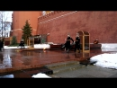 Смена Почётного караула у Вечного огня. Москва