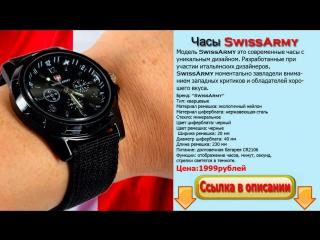 Купить армейские часы Swiss Army Military.watches Swiss Army