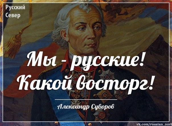 История русичей