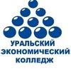 Уральский экономический колледж. Учись без ЕГЭ.