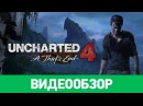 Обзор игры Uncharted 4 A Thief's End