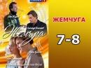 Жемчуга 7 и 8 серия русская мелодрама ПРЕМЬЕР 2016 года