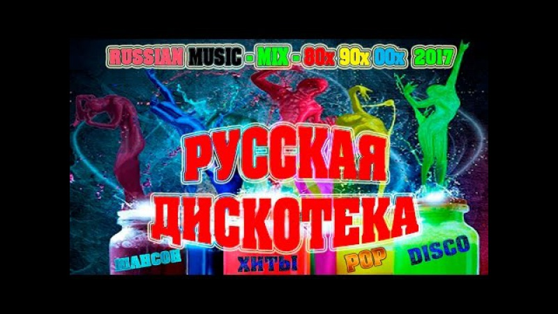 РУССКАЯ ДИСКОТЕКА / СУПЕР СБОРНИК / MIX 80-х 90-х 2000-х / НОВИНКА 2017