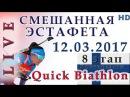Биатлон 2017. Смешанная эстафета. (12.03.2017)Прямая трансляция из Финляндии