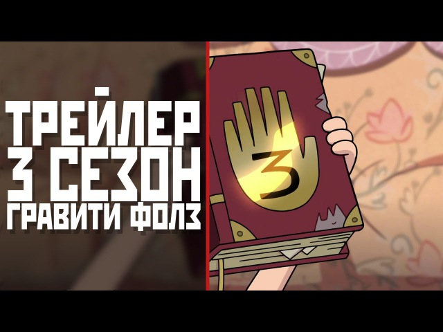 Гравити Фолз 3 сезон трейлер Правда или Ложь? | Gravity Falls 3 season teaser trailer