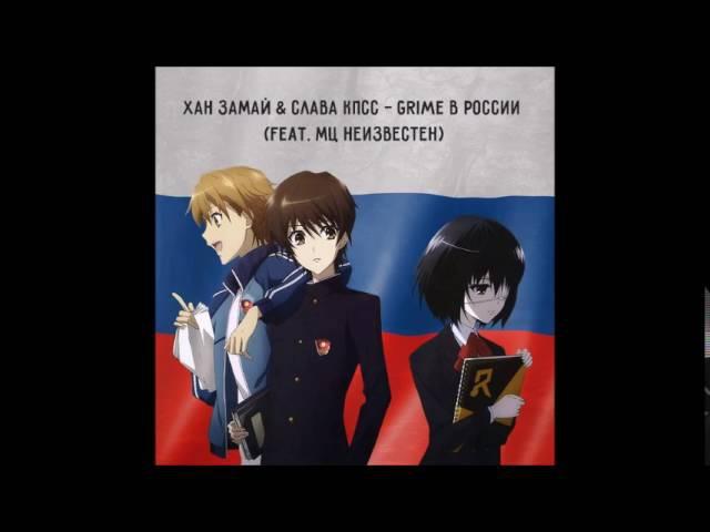 СЛАВА КПСС ( Гнойный ) x ХАН ЗАМАЙ x REDO — GRIME В РОССИИ