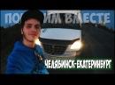 Покорим Вместе Еду автостопом в Екатеринбург
