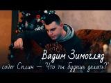 cover Сплин -