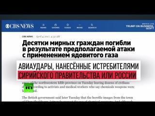 В своём репертуаре: западные СМИ обвинили Россию и Сирию в химатаке в Идлибе