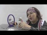 Раисия Сунгурова - Ошо (белый) - на марийском языке
