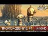 Machinarium прохождение на русском - Часть 1