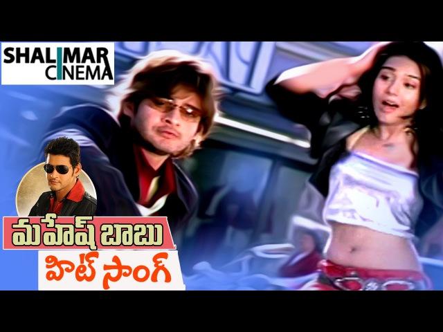 Mahesh Babu Hit Song Athidi Movie Khiladi Koona Video Song Mahesh Babu Amrita Rao