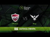 WG.Unity vs Wings - The Boston Major, Группа A [LightOfHeaveN, v1lat]