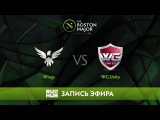 Wings vs WG.Unity - The Boston Major, Группа А [Maelstorm, Lex]