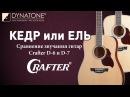 Кедр или Ель | Сравнение звучания гитар Crafter D-6 и D-7