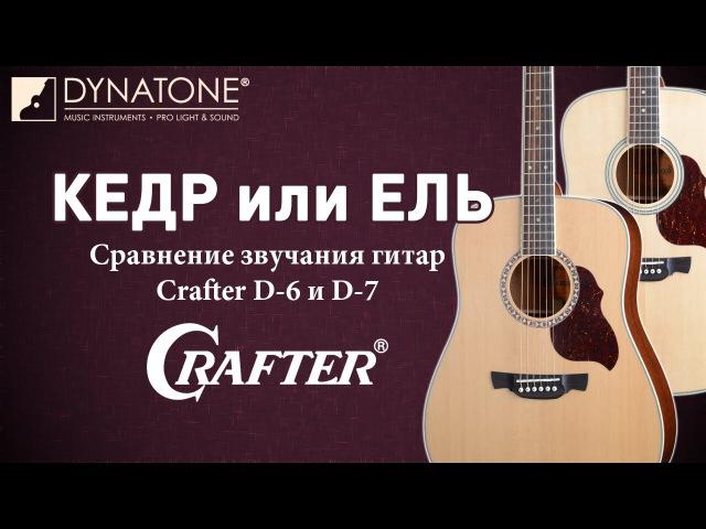 Кедр или Ель Сравнение звучания гитар Crafter D 6 и D 7
