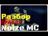 Как играть Noize MC - Грабли (Видео урок)