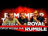 Беседка: Прогнозы на Royal Rumble 2017